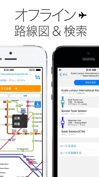 「マレーシア旅行で使える無料乗換案内 - NAVITIME Transit  by ナビタイム」のスクリーンショット 3枚目
