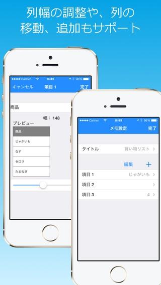 「表メモ - 表形式の簡易メモ帳。リスト型のメモが簡単に作れます。」のスクリーンショット 3枚目