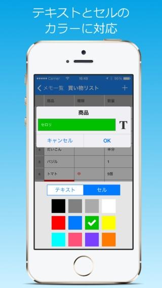 「表メモ - 表形式の簡易メモ帳。リスト型のメモが簡単に作れます。」のスクリーンショット 2枚目