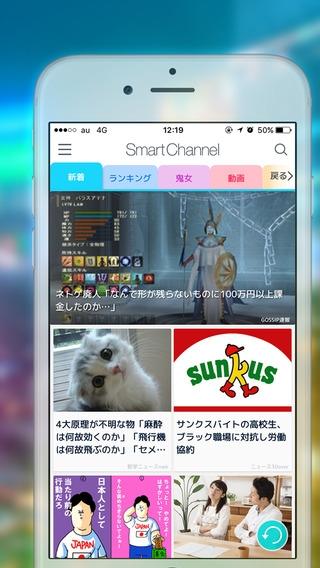 「超快適な2ch(2ちゃんねる)まとめ アプリ : スマートチャンネル」のスクリーンショット 2枚目
