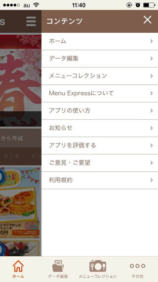 「Menu Express –お店で簡単メニュー作成–」のスクリーンショット 2枚目