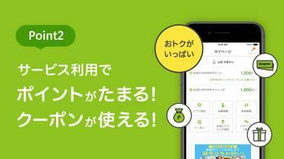「EPARKアプリ」のスクリーンショット 3枚目