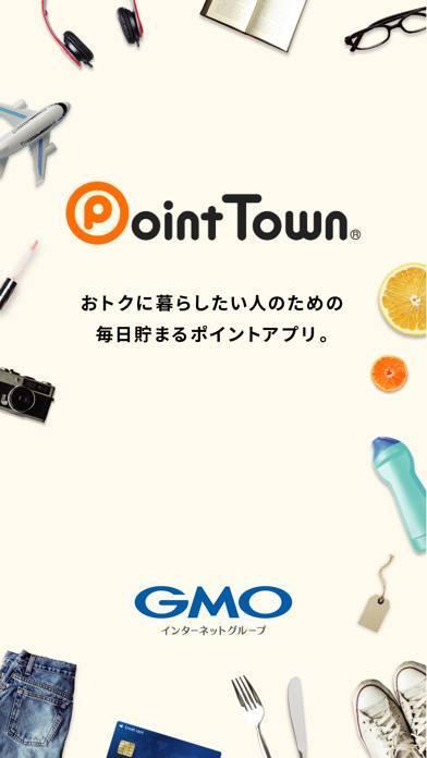 「ポイントタウン byGMO」のスクリーンショット 1枚目