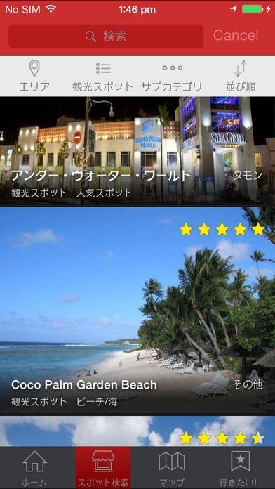 「アイランドタイム -オフラインで利用できるIsland Timeグアム観光ガイドアプリ-」のスクリーンショット 2枚目