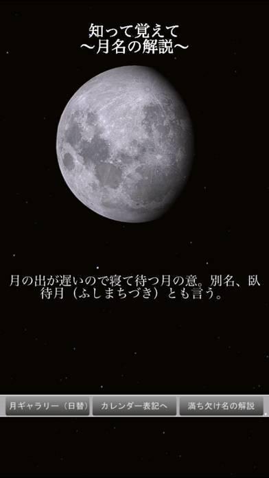 「月の満ち欠け〜本日の月は?〜」のスクリーンショット 3枚目