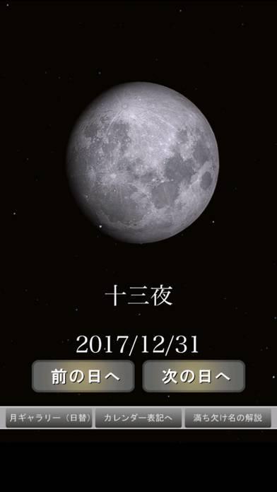 「月の満ち欠け〜本日の月は?〜」のスクリーンショット 1枚目