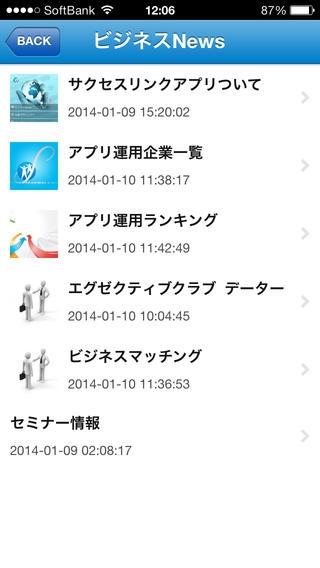 「サクセスリンク」のスクリーンショット 1枚目