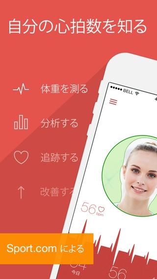 「心拍計:脈拍を測定して追跡」のスクリーンショット 1枚目