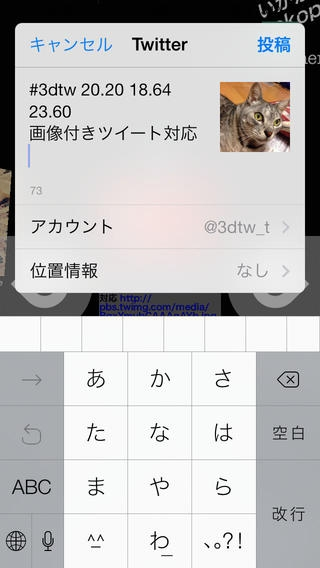 「Twidee 3D Viewer for Twitter」のスクリーンショット 3枚目