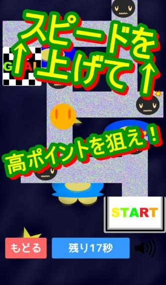 「あぶない玉ころがし-爆弾をかわしてゴールをめざせ!」のスクリーンショット 3枚目