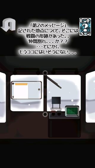 「脱出ゲーム 大寒波!全地球凍結スノーボールアース」のスクリーンショット 3枚目