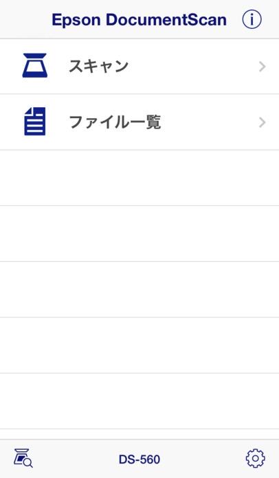「Epson DocumentScan」のスクリーンショット 1枚目