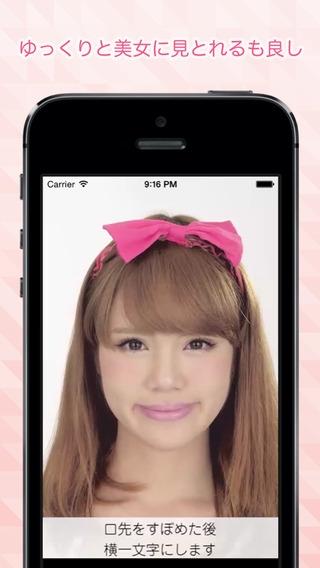 「美人小顔体操 〜美女が動画で教えてくれる、小顔美人になれるエクササイズ〜」のスクリーンショット 3枚目