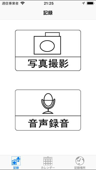 「MemoryAid Lite」のスクリーンショット 1枚目