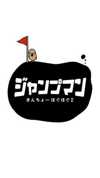 「ジャンプマン きんちょーほぐほぐ2」のスクリーンショット 1枚目