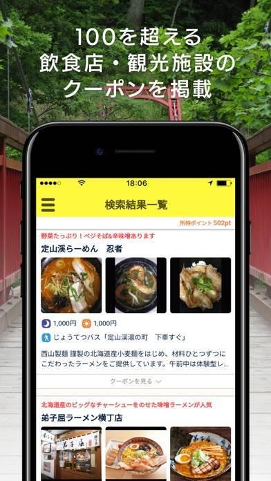 「さっぽろグルメクーポン~公式:札幌観光協会~」のスクリーンショット 2枚目
