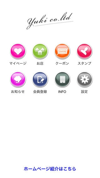 「yuki co.ltd」のスクリーンショット 1枚目
