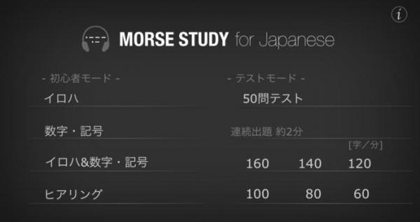 「モールス受信練習ー和文モールス」のスクリーンショット 1枚目
