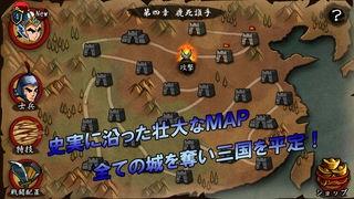「進撃の三国」のスクリーンショット 2枚目