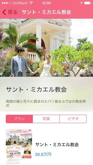 「JTBウエディングプラザ南青山 チャペルカタログ」のスクリーンショット 2枚目