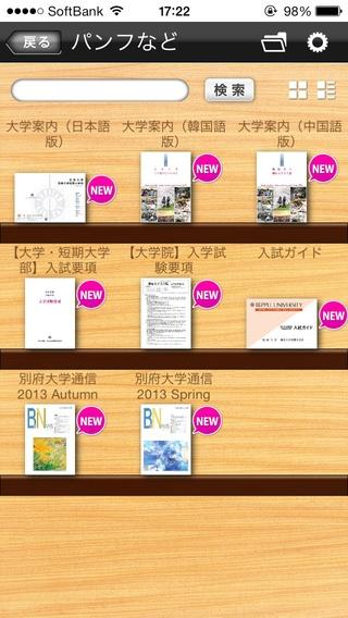 「別府大学 スクールアプリ」のスクリーンショット 2枚目
