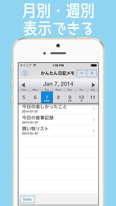 「日記帳 - かんたん日記メモ帳!カレンダー機能付き(月別、週別、10年日記)」のスクリーンショット 2枚目