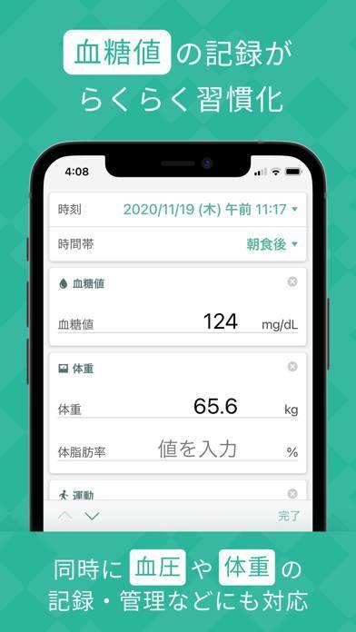 「シンクヘルス - 糖尿病等の慢性疾患管理アプリ」のスクリーンショット 1枚目