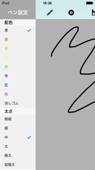 「ドコデモ」のスクリーンショット 2枚目