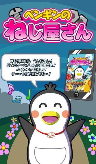「ペンギンのねじ屋さん」のスクリーンショット 1枚目