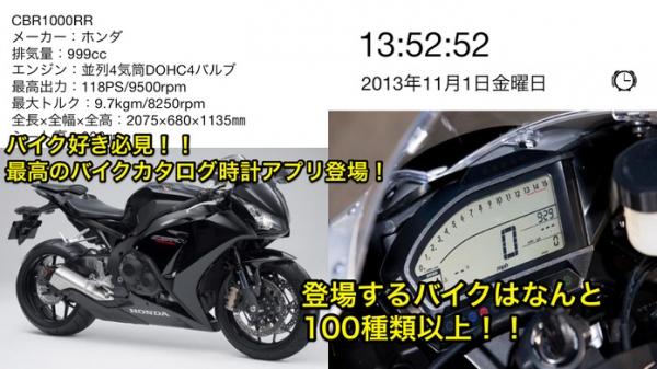 「バイク時計Pro」のスクリーンショット 1枚目