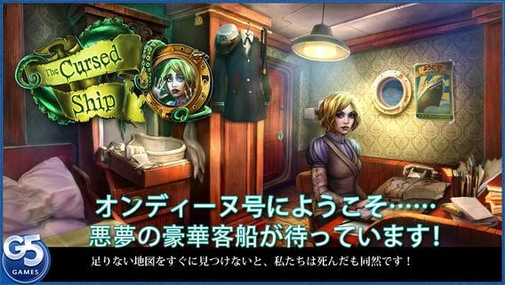 「呪われた船:コレクターズ・エディション (Full)」のスクリーンショット 1枚目