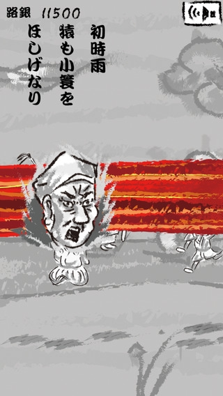 「暴れ松尾芭蕉」のスクリーンショット 2枚目