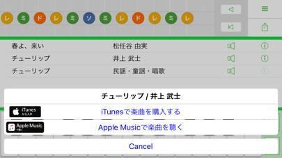 「歌っちゃお検索」のスクリーンショット 3枚目