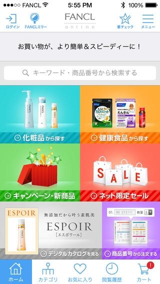 「FANCLお買い物アプリ」のスクリーンショット 1枚目