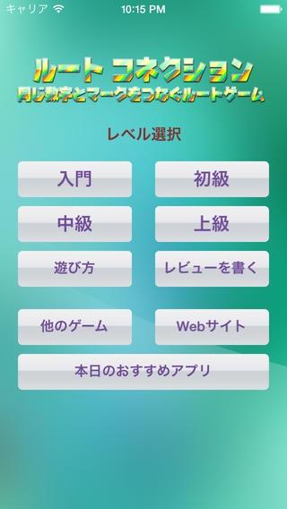 「ルート コネクション」のスクリーンショット 3枚目