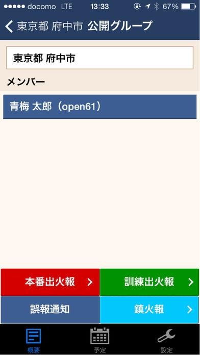 「Fire Corps め組」のスクリーンショット 3枚目