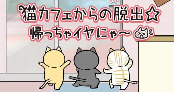 「脱出ゲーム:猫カフェからの脱出」のスクリーンショット 1枚目