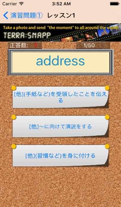 「英語学習! 聞いて覚える英単語4500語+」のスクリーンショット 3枚目