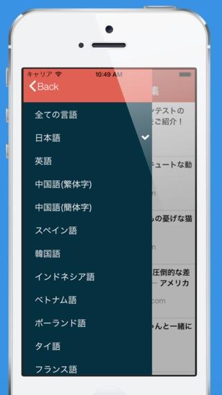 """「海外ニュースを日本語で読めるアプリ""""ReShare""""」のスクリーンショット 3枚目"""