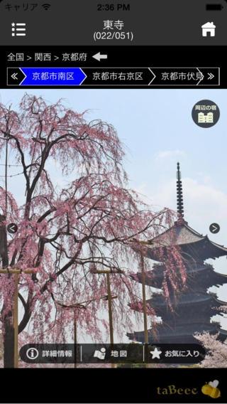 「京都の桜名所 2014:京都のサクラ名所の写真・地図・見所・見頃・開花状況をお届け!」のスクリーンショット 1枚目