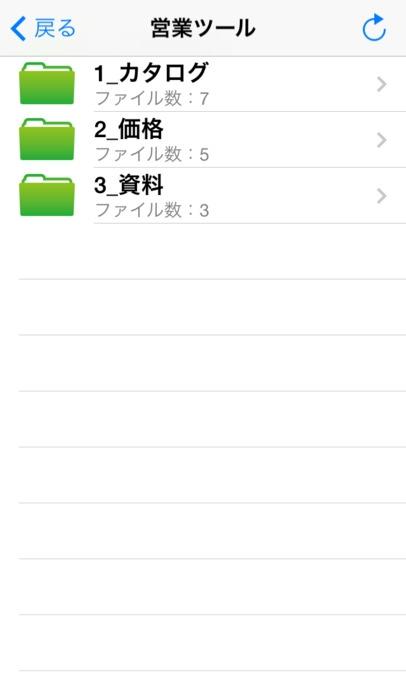 「FileZen Pro」のスクリーンショット 2枚目