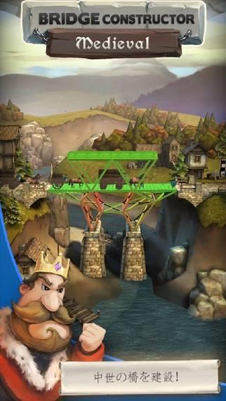 「Bridge Constructor Medieval」のスクリーンショット 1枚目