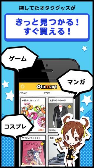 「オタクのフリマ オタマート / otamart」のスクリーンショット 3枚目