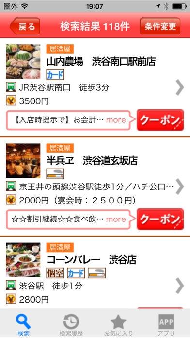 「食べ放題形式の飲食店検索「バイキングクーポン」」のスクリーンショット 3枚目
