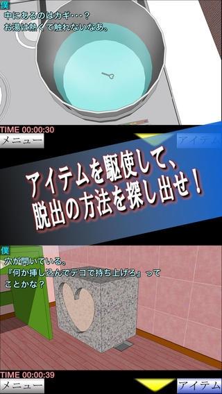 「脱出倶楽部S7バレンタイン編」のスクリーンショット 2枚目