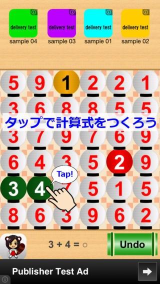 「あんざん! -暗算パズルで計算脳トレ」のスクリーンショット 1枚目