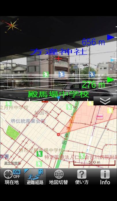 「AR津波ハザードマップ(防災情報提供ARアプリ)」のスクリーンショット 3枚目