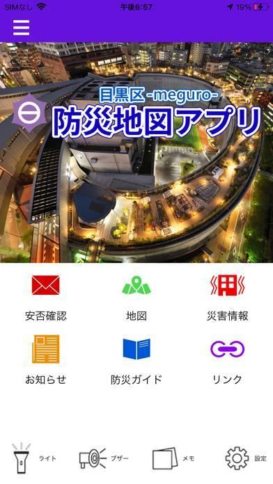 「目黒区防災地図アプリ」のスクリーンショット 3枚目