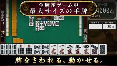 「オンライン麻雀 Maru-Jan」のスクリーンショット 2枚目