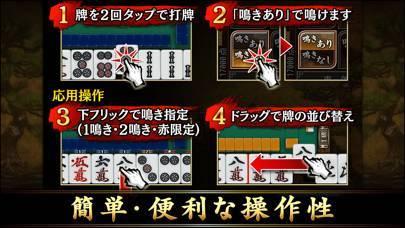 「オンライン麻雀 Maru-Jan」のスクリーンショット 1枚目